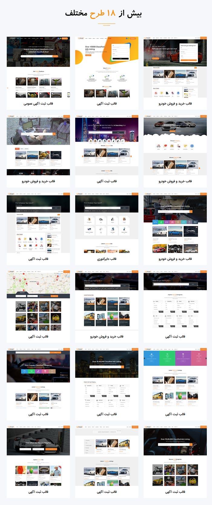 18 طرح صفحه اصلی قالب adforest