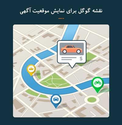 پشتیبانی از نقشه گوگل قالب motors