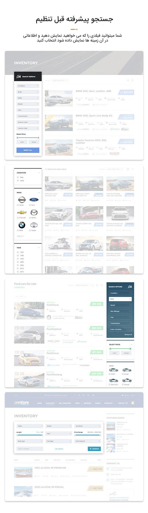 جستجوی پیشرفته ی پوسته فروش خودرو motors وردپرس