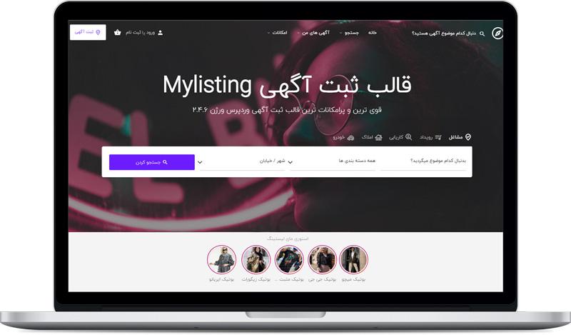 امکانات قالب MyListing