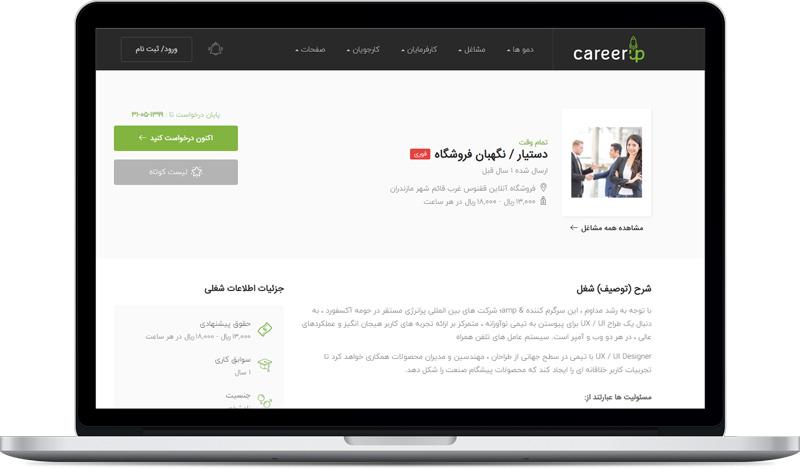صفحه جزئیات آگهی استخدام CareerUp