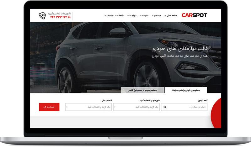 صفحه اصلی قالب خودرو carspot