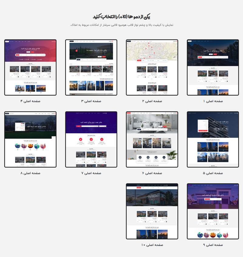 10 طرح صفحه اصلی homeo