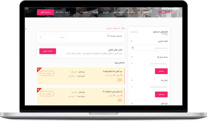 صفحه جستجو قالب
